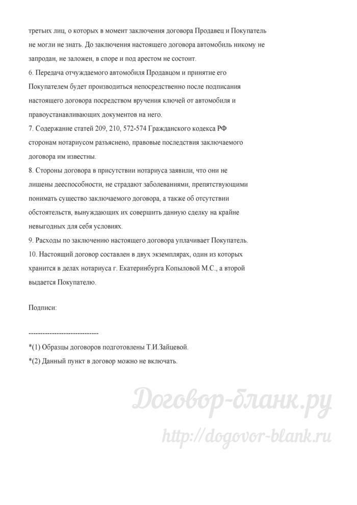 Договор купли-продажи автомобиля (Настольная книга нотариуса. Том I. Учебно-методическое пособие. (2-е изд., испр. и доп.) (Авторский коллектив)- М.: Издательство БЕК, 2003). Лист 2