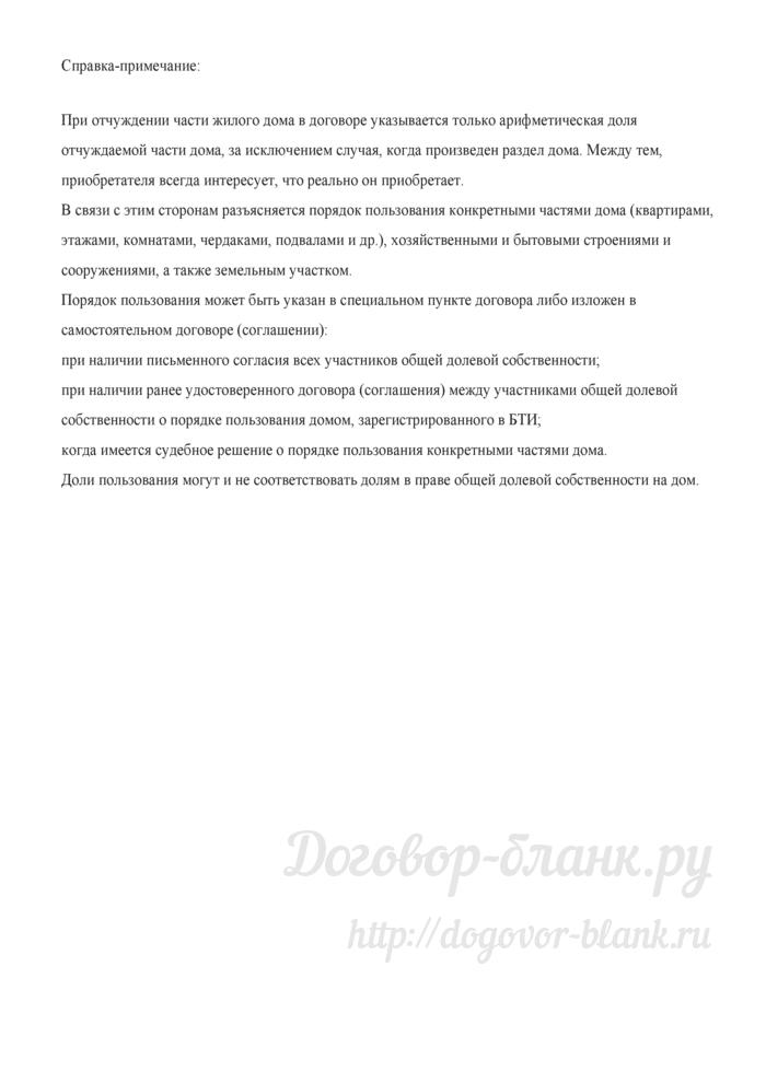 Договор купли-продажи доли жилого дома. Лист 9
