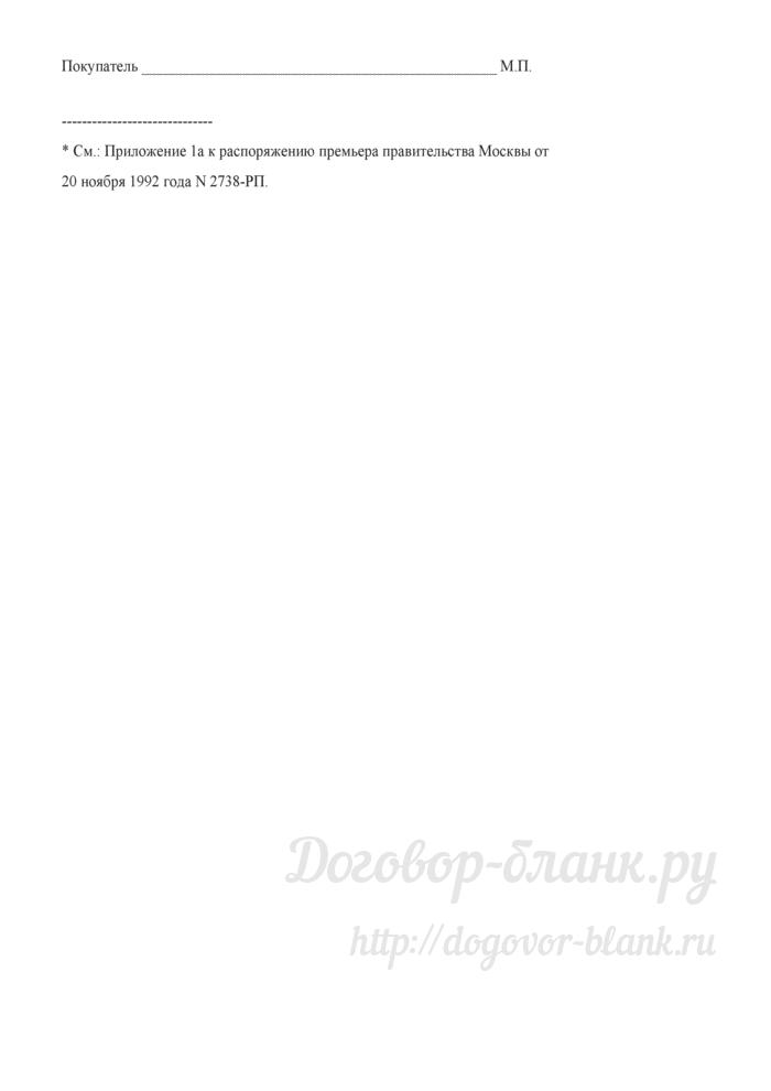 Договор купли-продажи квартиры (Документ Голованова Н.М.). Лист 4
