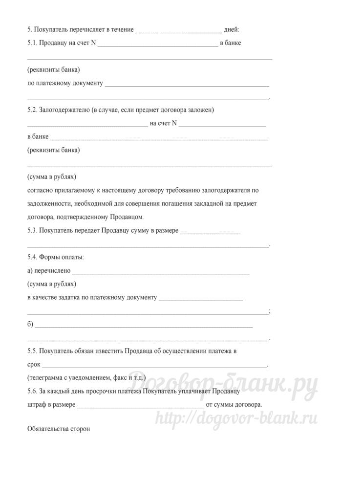Договор купли-продажи права долгосрочной аренды (купчая) (образец N 4) (Документ О.В. Касьяновой). Лист 3