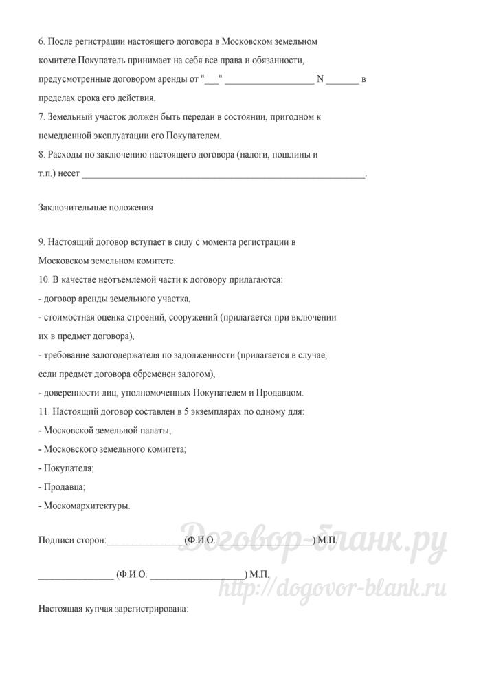 Договор купли-продажи права долгосрочной аренды (купчая) (образец N 4) (Документ О.В. Касьяновой). Лист 4