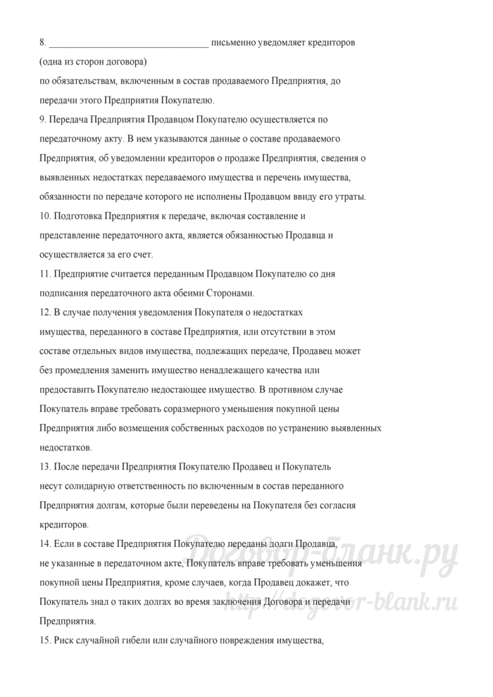 Договор купли-продажи предприятия (Документ Голованова Н.М.). Лист 3
