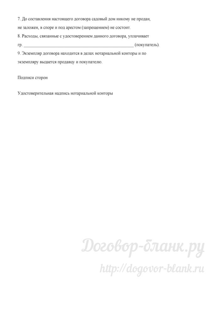Договор купли-продажи садового дома. Лист 2
