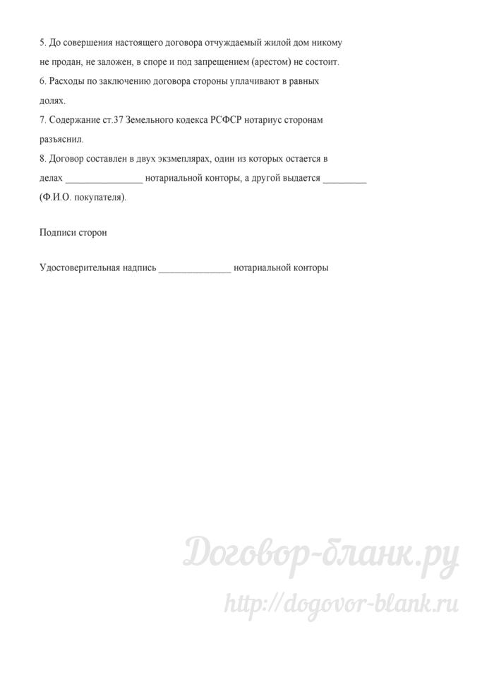Договор купли-продажи жилого дома (вариант 2). Лист 2