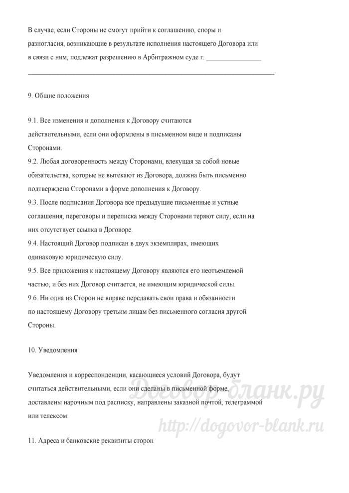 Договор лизинга (Документ Голованова Н.М.). Лист 11