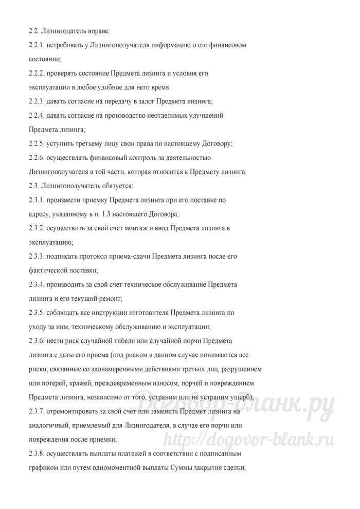 Договор лизинга (Документ Голованова Н.М.). Лист 4