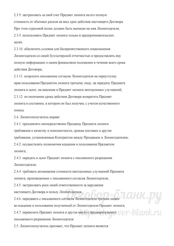 Договор лизинга (Документ Голованова Н.М.). Лист 5