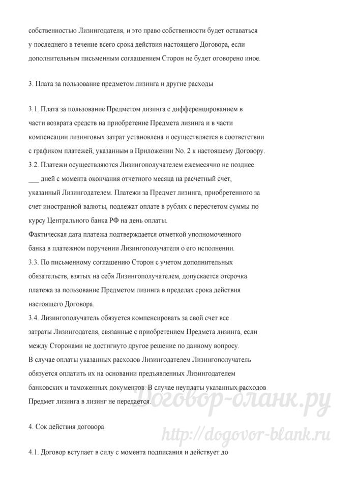Договор лизинга (Документ Голованова Н.М.). Лист 6