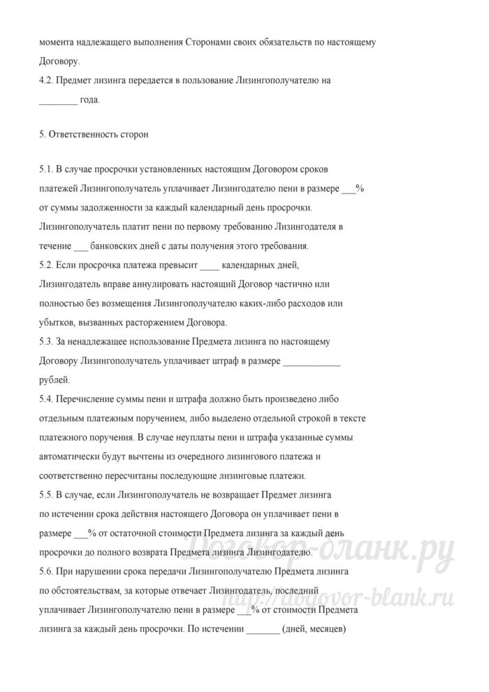 Договор лизинга (Документ Голованова Н.М.). Лист 7