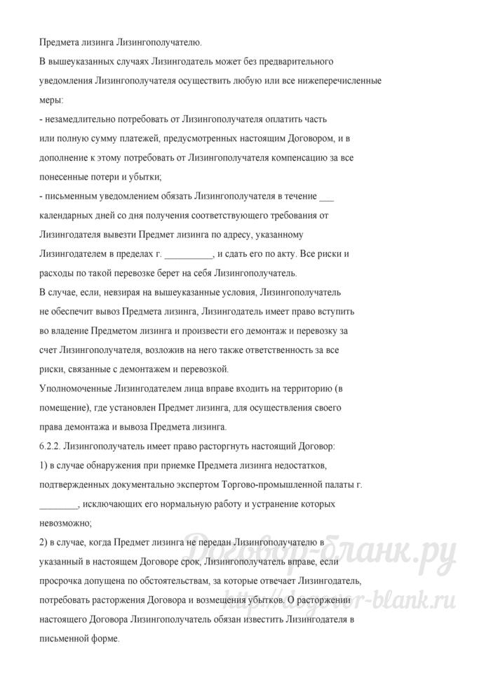 Договор лизинга (Документ Голованова Н.М.). Лист 9