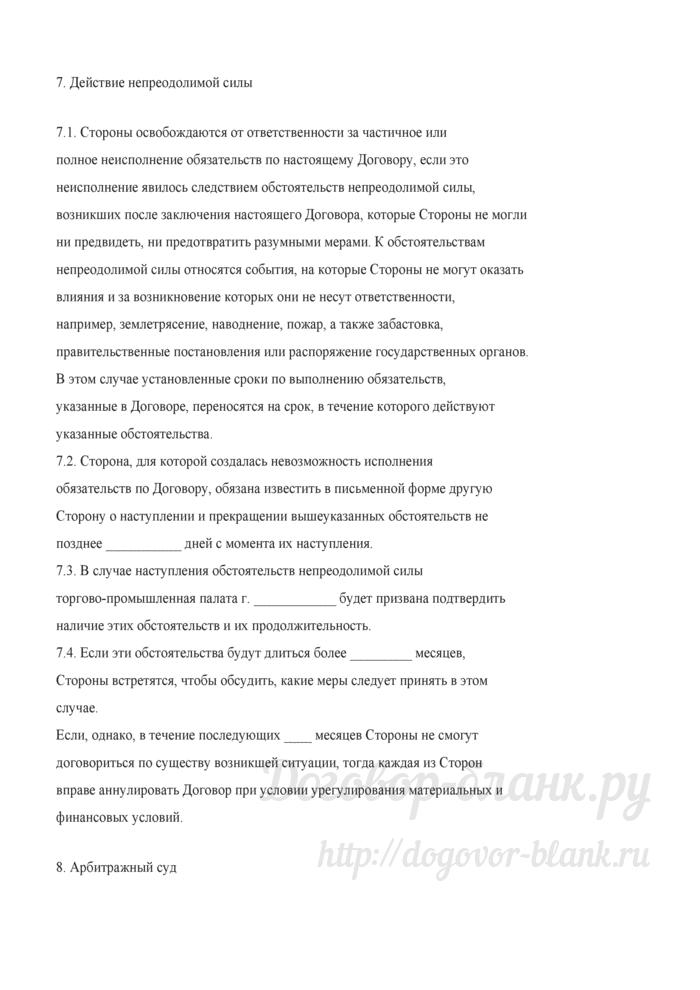 Договор лизинга (Документ Голованова Н.М.). Лист 10