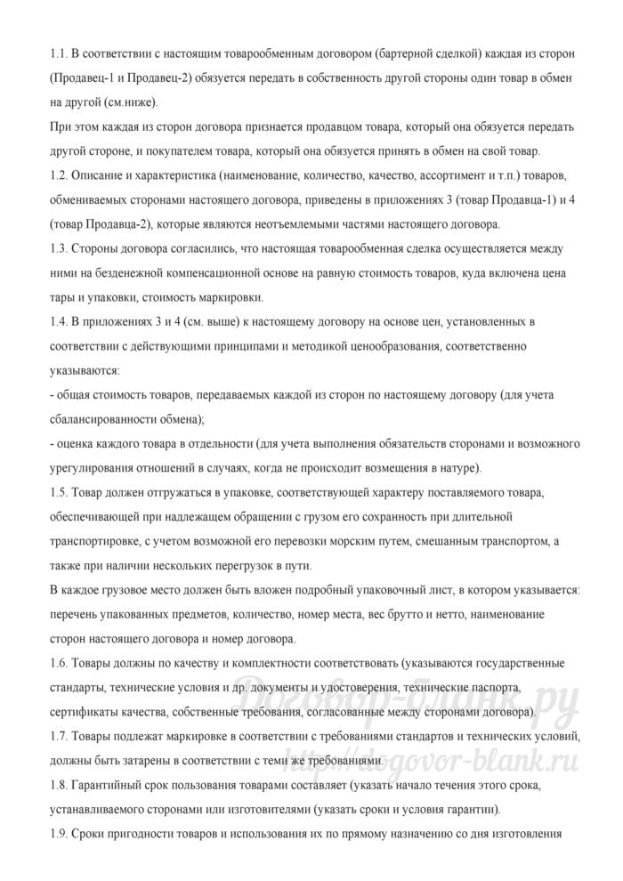 Договор мены (примерная форма товарообменного договора (бартерной сделки)). Лист 2