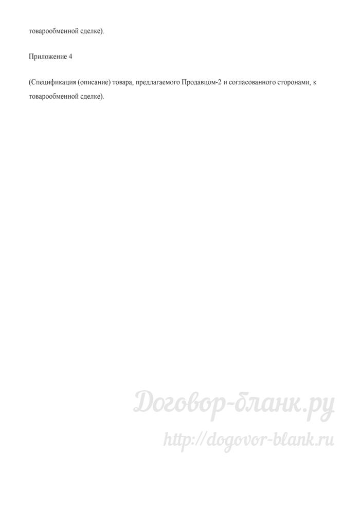 Договор мены (примерная форма товарообменного договора (бартерной сделки)). Лист 11