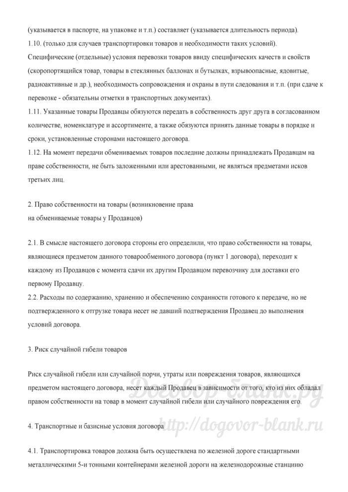 Договор мены (примерная форма товарообменного договора (бартерной сделки)). Лист 3