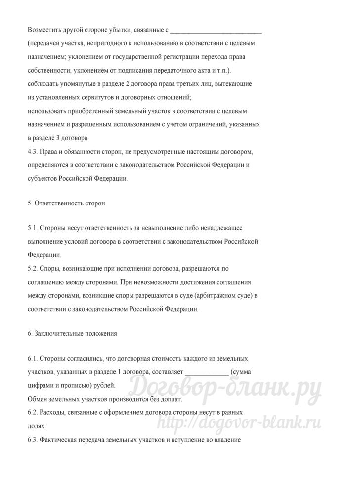 Договор мены земельных участков (Документ под ред. М.Ю. Тихомирова). Лист 8