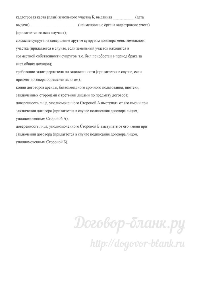 Договор мены земельных участков (Документ под ред. М.Ю. Тихомирова). Лист 10