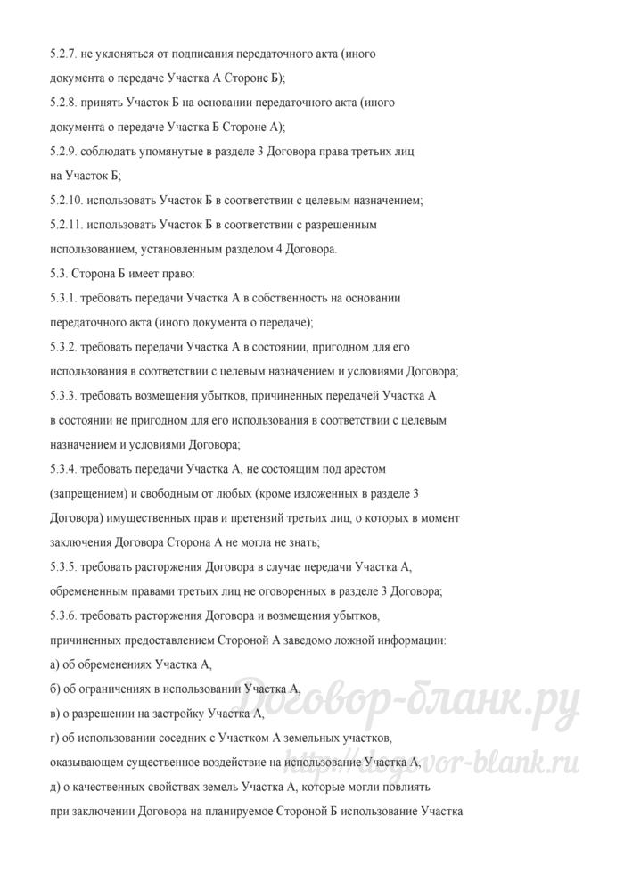 Договор мены земельными участками (образец). Лист 9
