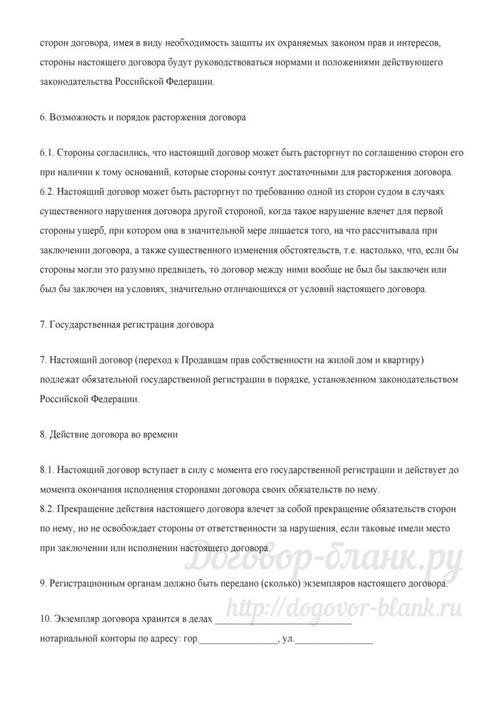 Договор мены жилого дома на квартиру (между физическими лицами). Лист 5