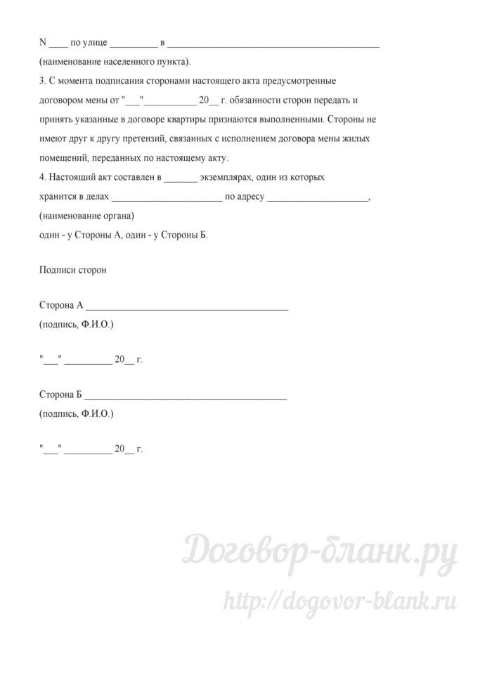 Договор мены жилых помещений (Документ Тихомирова М.Ю.). Лист 7