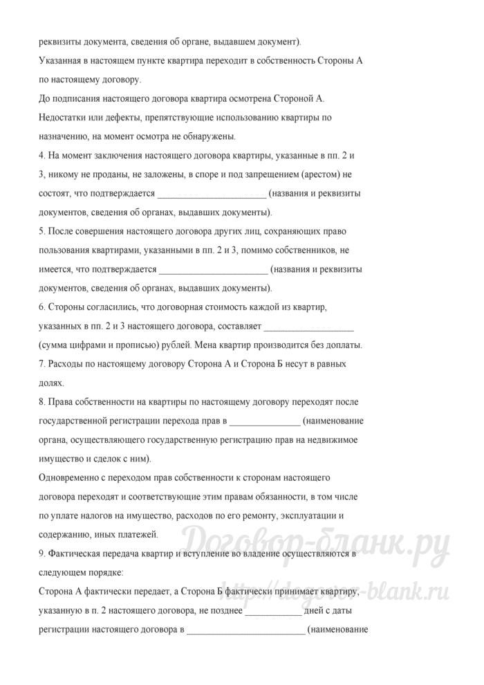 Договор мены жилых помещений (Документ под ред. М.Ю. Тихомирова). Лист 3