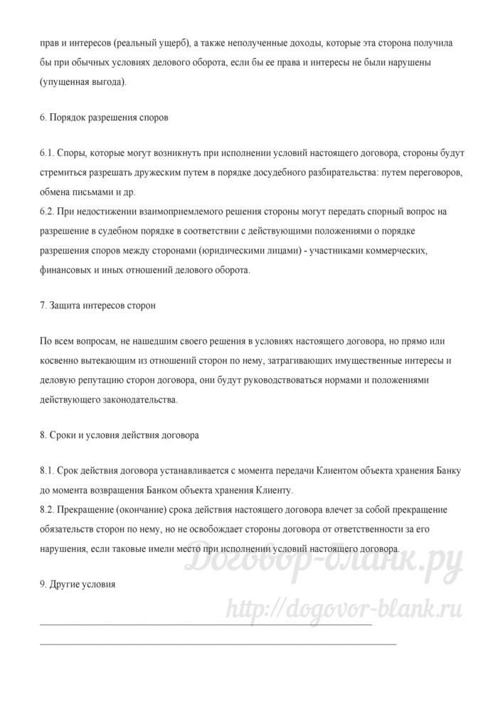 Договор на хранение ценных бумаг. Лист 3