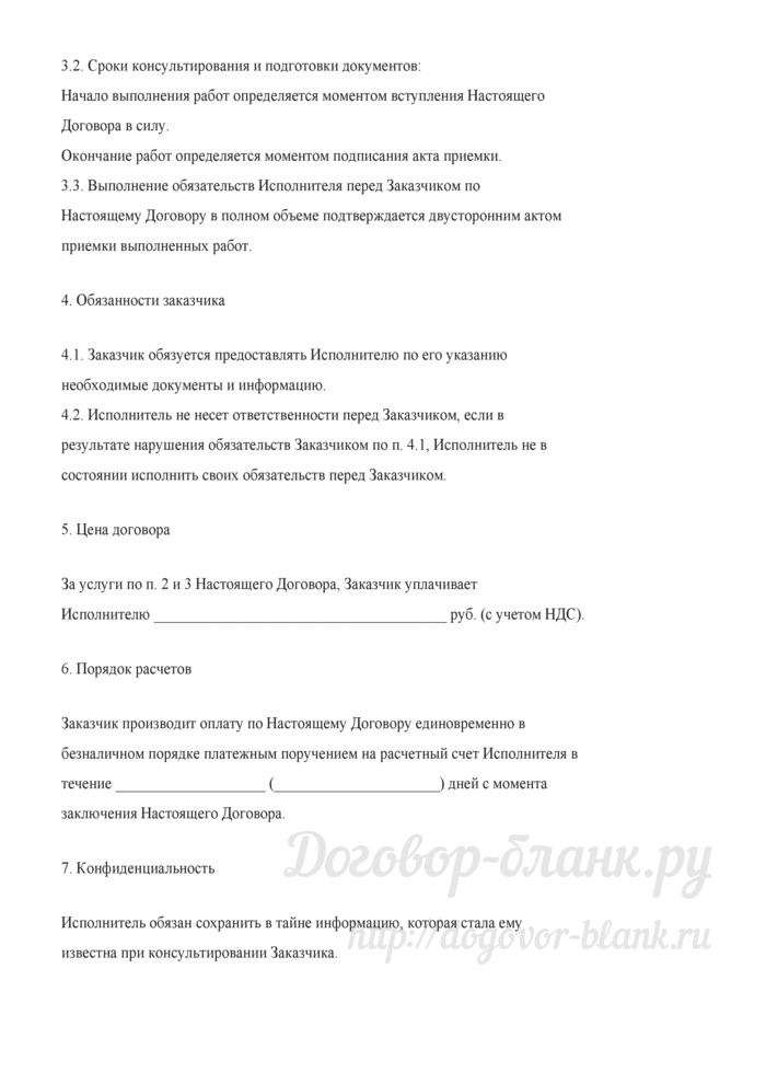 Договор на оказание консультационных услуг экономико-правового характера консалтинговых услуг) (Документ Брызгалина А.В., Берника В.Р., Головкина А.Н.). Лист 2