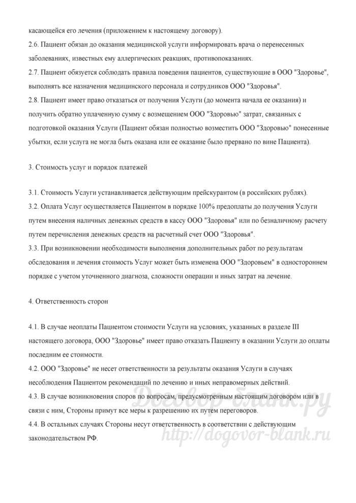 Договор на оказание платных медицинских услуг (Документ Бехтеревой Е.В.). Лист 2
