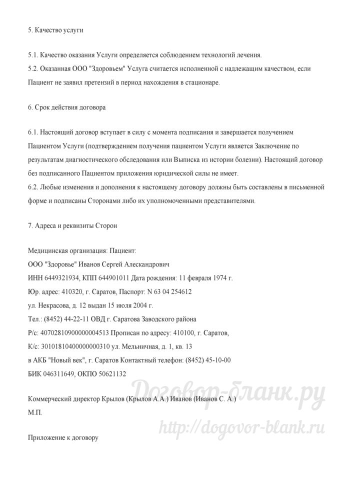 Договор на оказание платных медицинских услуг (Документ Бехтеревой Е.В.). Лист 3