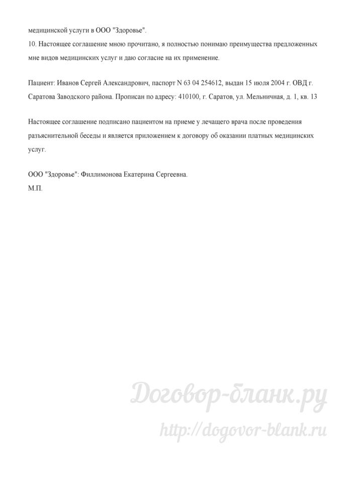 Договор на оказание платных медицинских услуг (Документ Бехтеревой Е.В.). Лист 5