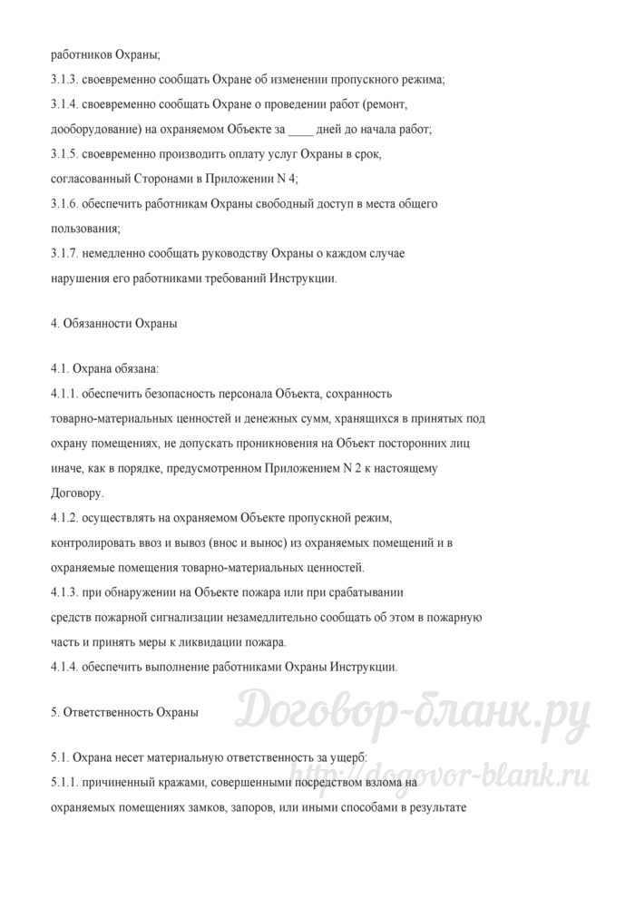 Договор на оказание услуг по охране объектов (Документ Голованова Н.М.). Лист 3