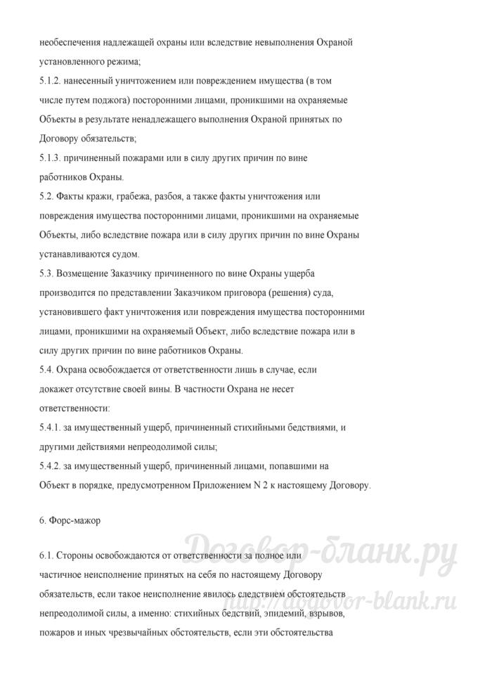Договор на оказание услуг по охране объектов (Документ Голованова Н.М.). Лист 4