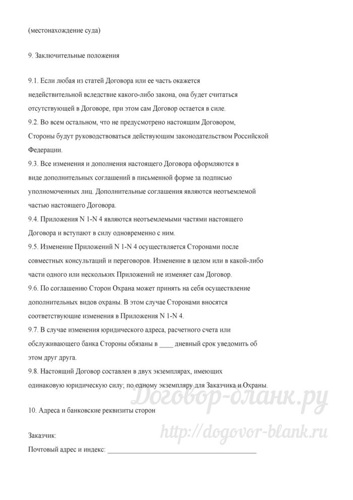 Договор на оказание услуг по охране объектов (Документ Голованова Н.М.). Лист 6