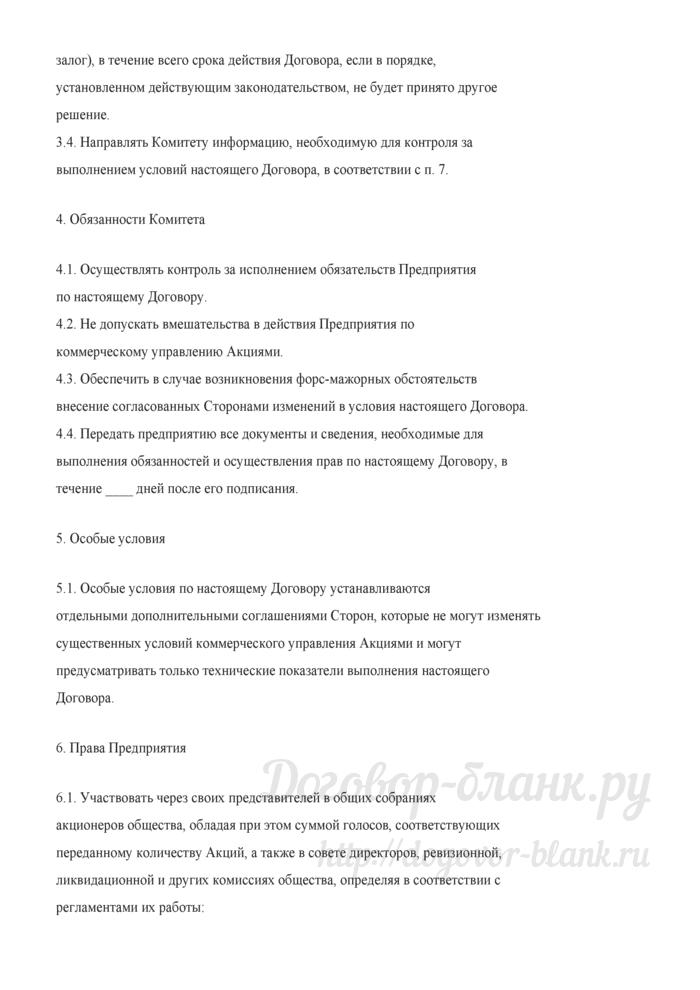 Договор на передачу пакета акций в коммерческое управление (Документ Голованова Н.М.). Лист 4