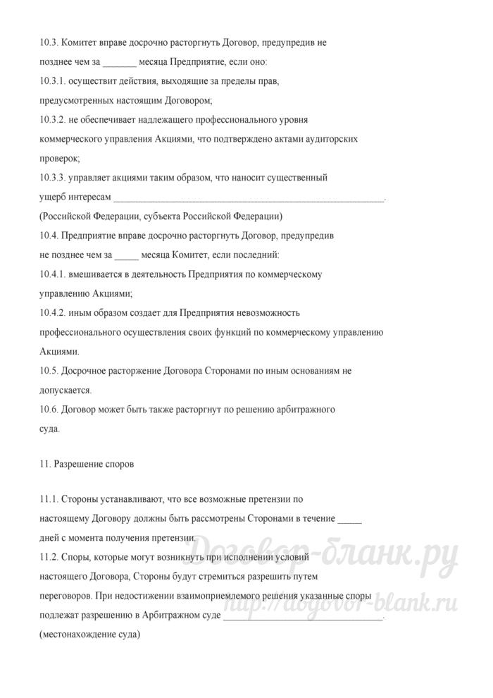 Договор на передачу пакета акций в коммерческое управление (Документ Голованова Н.М.). Лист 7