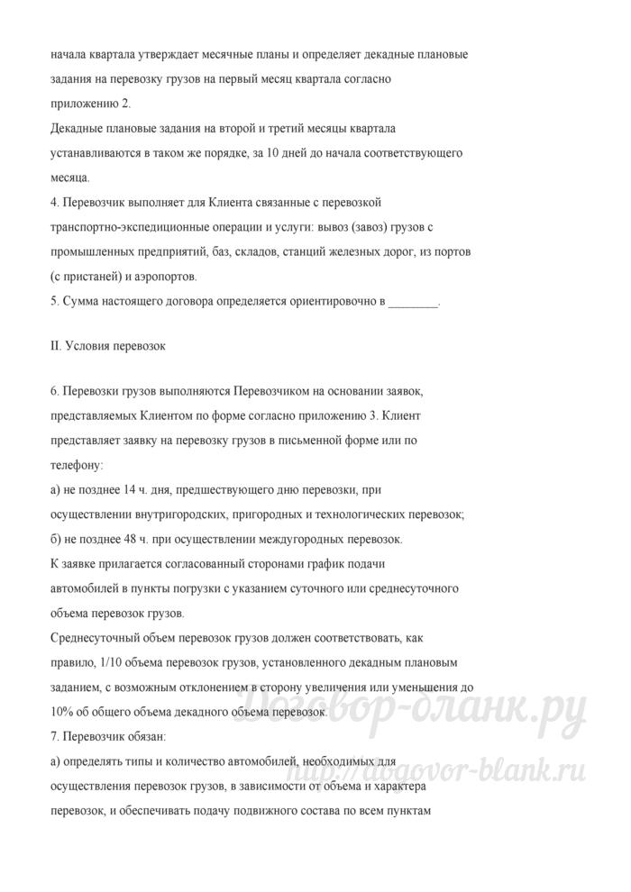 Договор на перевозки грузов автомобильным транспортом (годовой). Лист 2