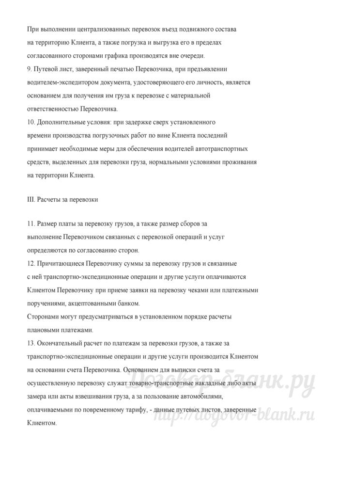 Договор на перевозки грузов автомобильным транспортом (годовой). Лист 5