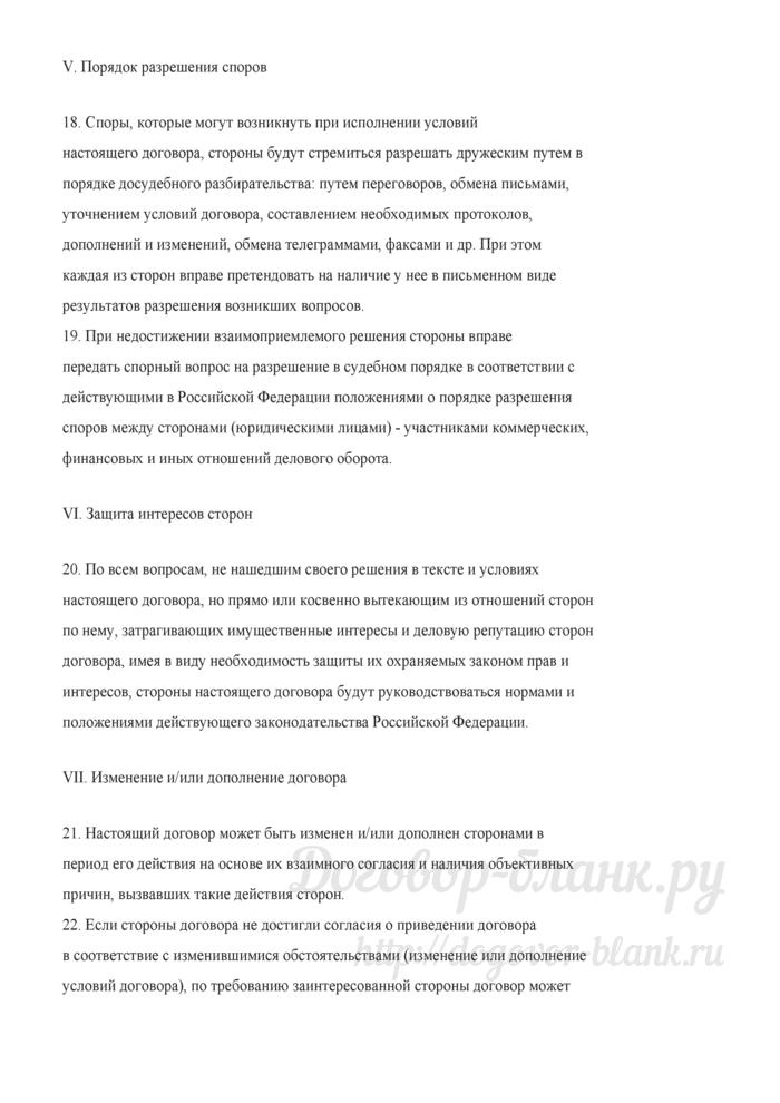 Договор на перевозки грузов автомобильным транспортом (годовой). Лист 7