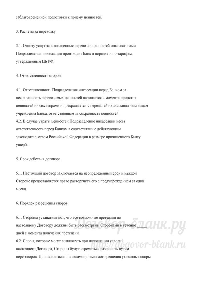 Договор на перевозку ценностей (Документ Голованова Н.М.). Лист 3