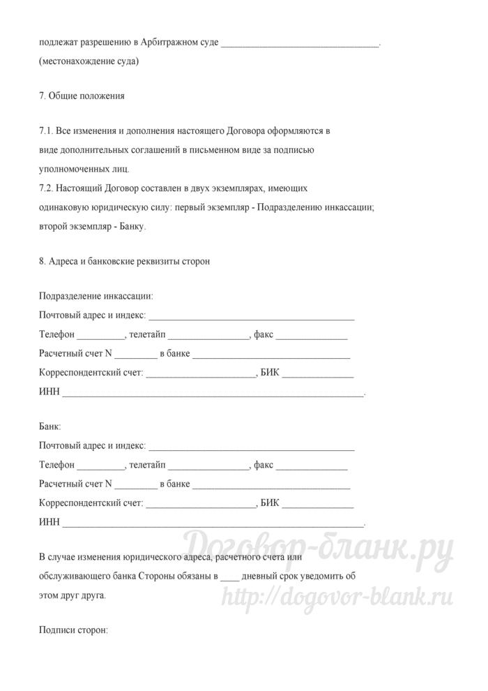 Договор на перевозку ценностей (Документ Голованова Н.М.). Лист 4