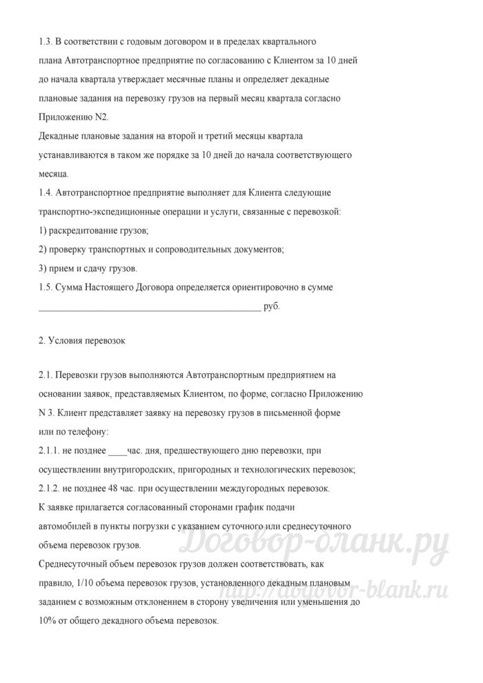 Договор на перевозку грузов автомобильным транспортом (Документ Брызгалина А.В., Берника В.Р., Головкина А.Н.). Лист 2