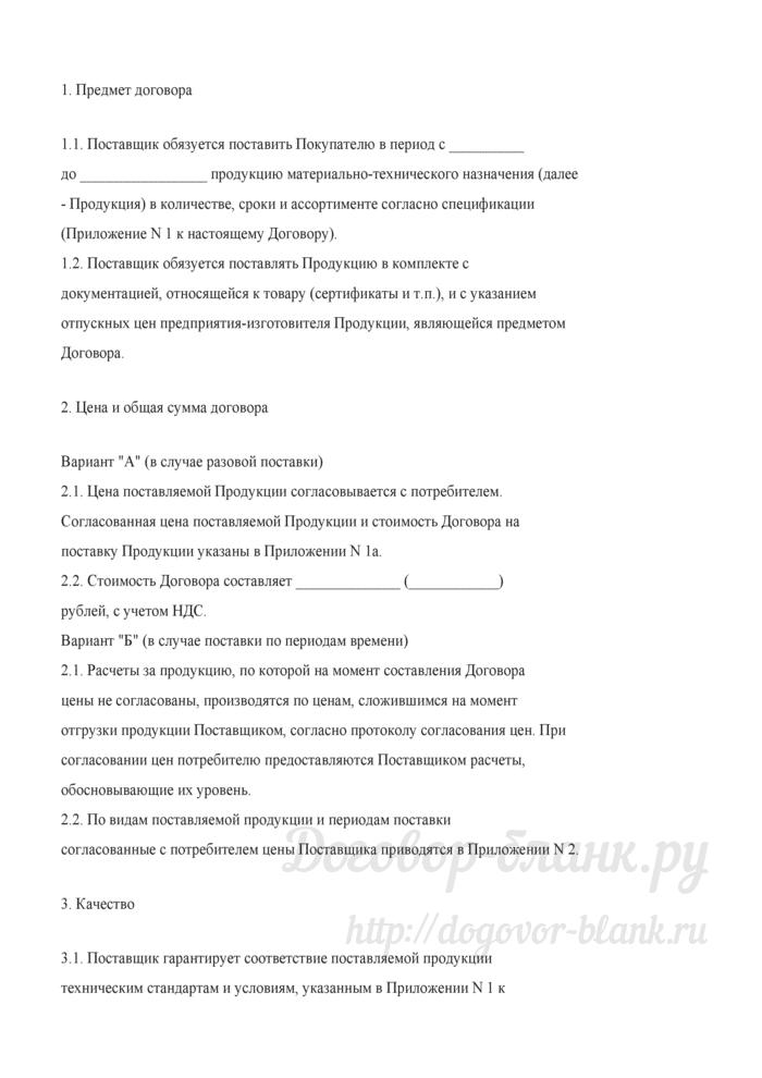 Договор на поставку продукции материально-технического назначения (Документ Голованова Н.М.). Лист 2