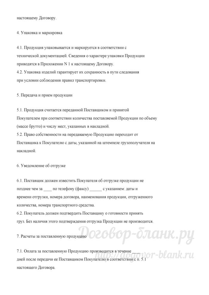 Договор на поставку продукции материально-технического назначения (Документ Голованова Н.М.). Лист 3
