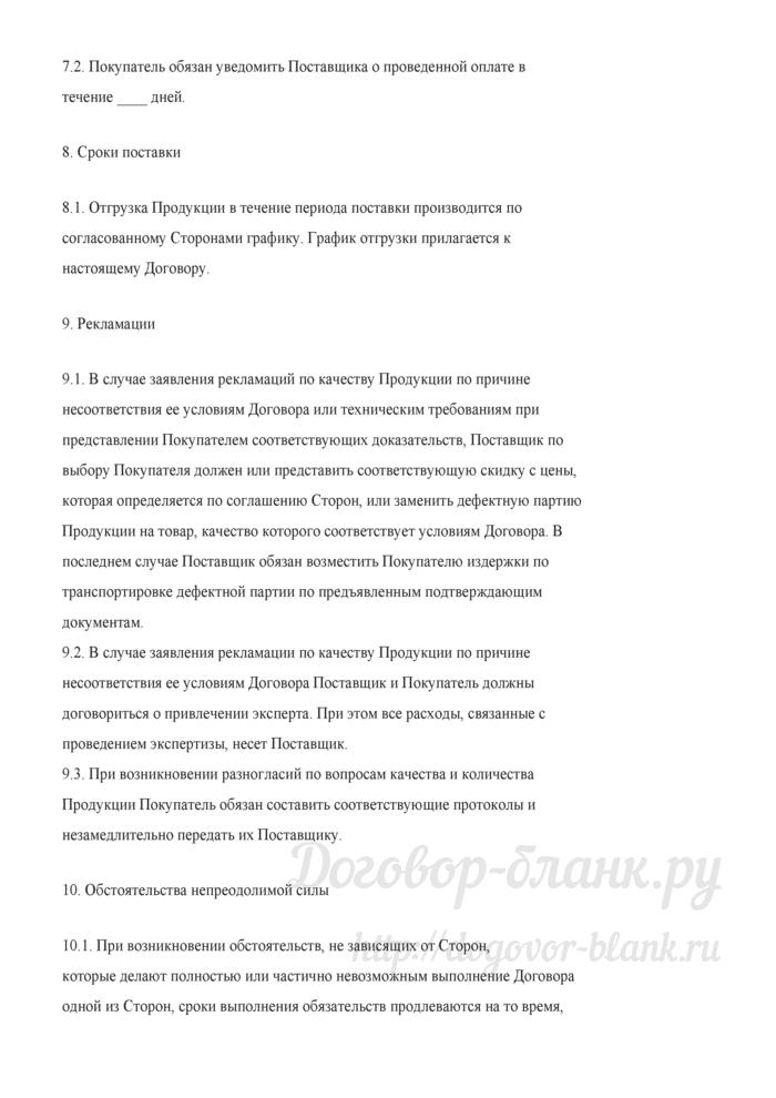 Договор на поставку продукции материально-технического назначения (Документ Голованова Н.М.). Лист 4