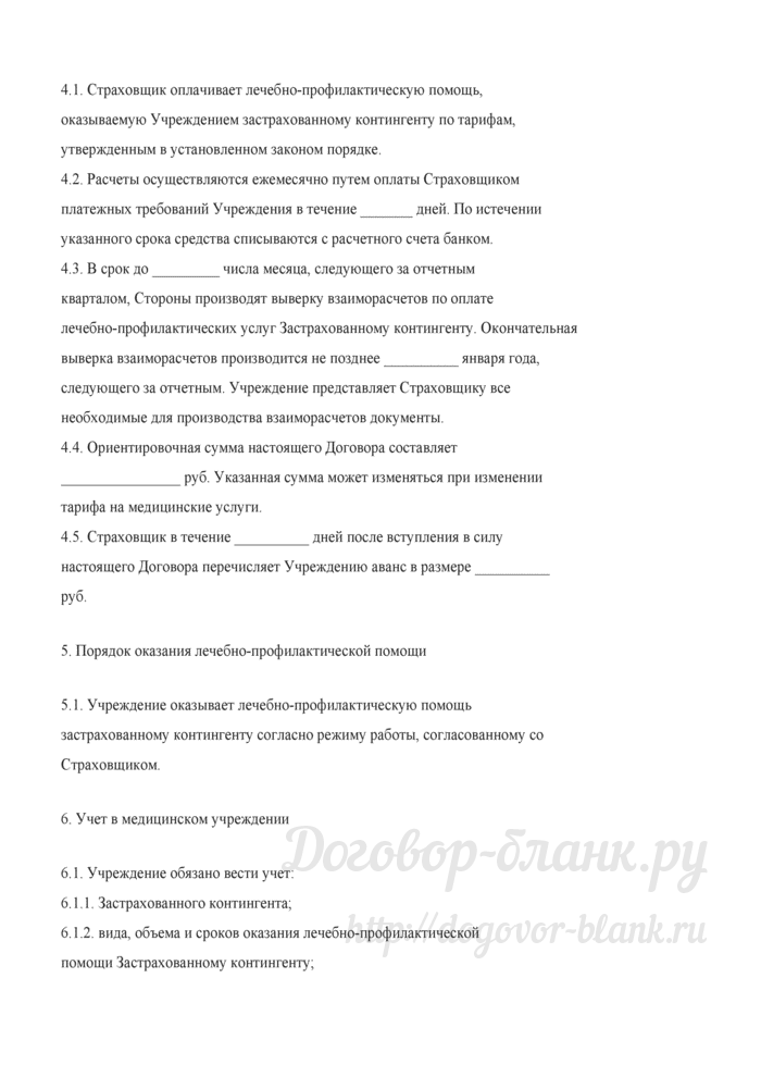 Договор на предоставление лечебно-профилактической помощи (медицинских услуг) по добровольному медицинскому страхованию (Документ Голованова Н.М.). Лист 4