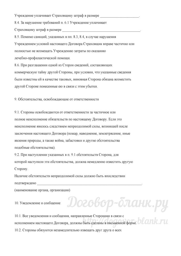 Договор на предоставление лечебно-профилактической помощи (медицинских услуг) по добровольному медицинскому страхованию (Документ Голованова Н.М.). Лист 6