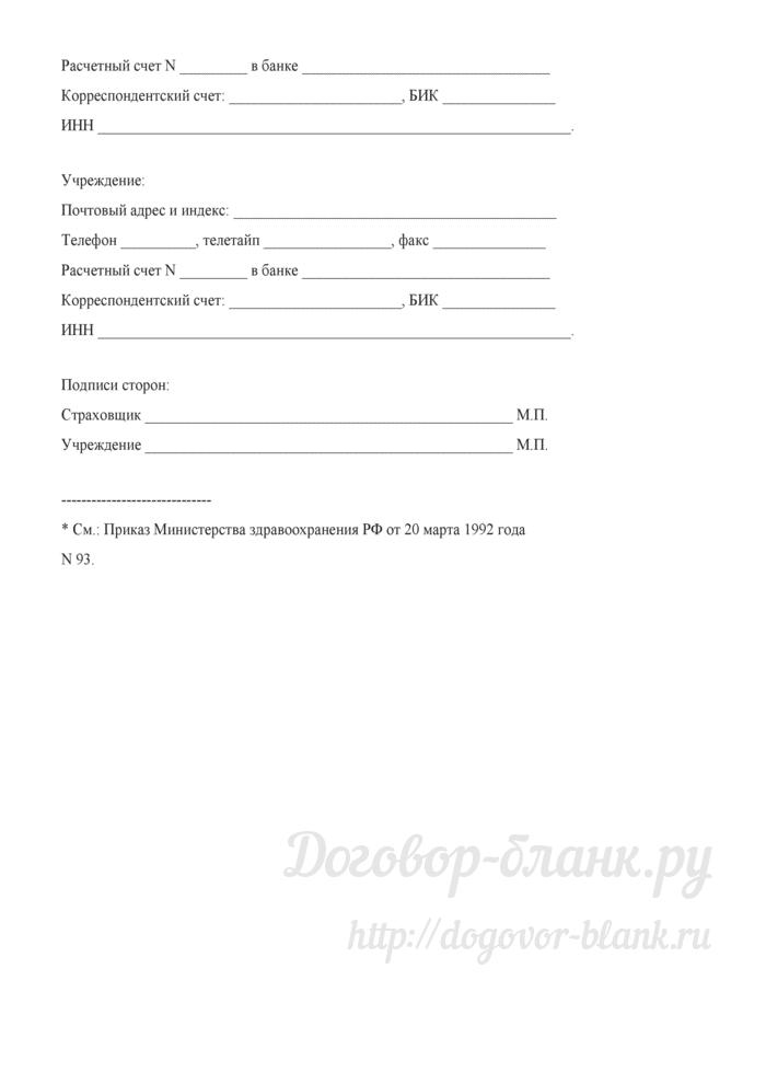 Договор на предоставление лечебно-профилактической помощи (медицинских услуг) по добровольному медицинскому страхованию (Документ Голованова Н.М.). Лист 8