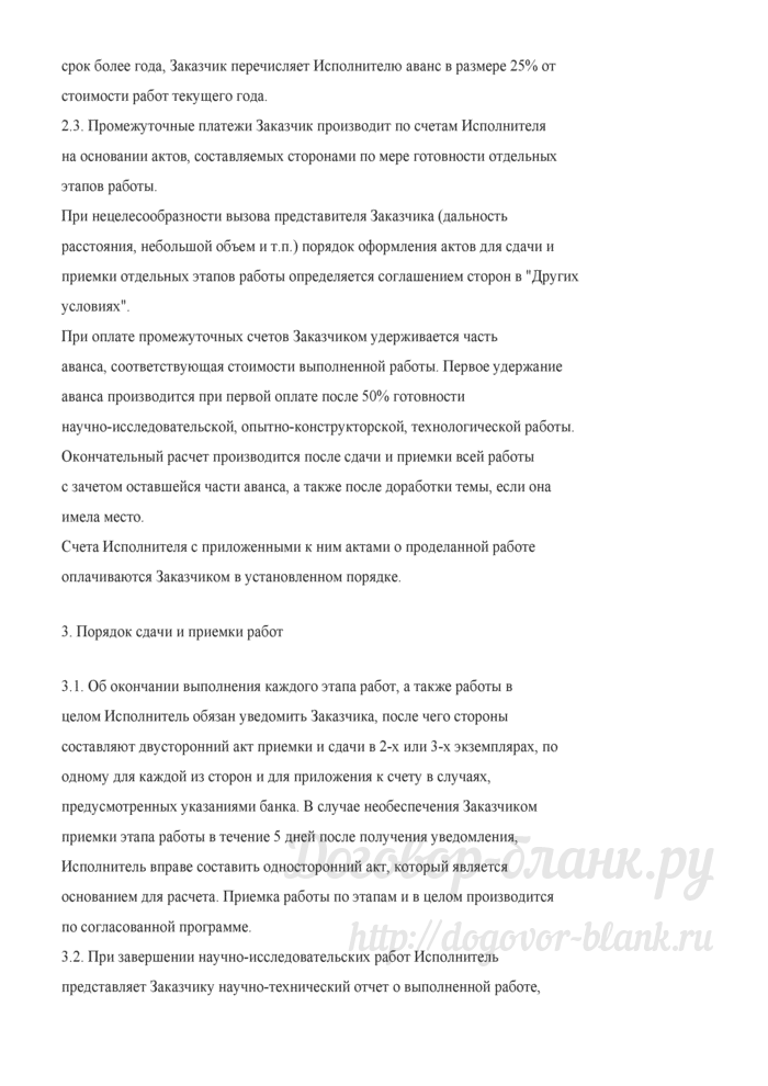 Договор на проведение научно-исследовательских, опытно-конструкторских и технологических работ (Документ Брызгалина А.В., Берника В.Р., Головкина А.Н.). Лист 3