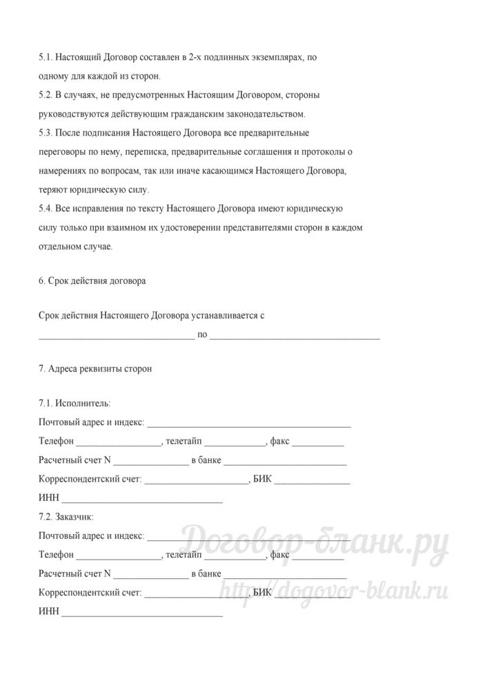 Договор на проведение научно-исследовательских, опытно-конструкторских и технологических работ (Документ Брызгалина А.В., Берника В.Р., Головкина А.Н.). Лист 5