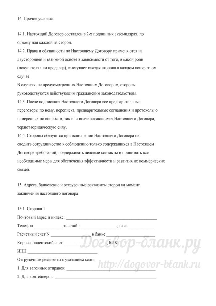 Договор на проведение товарообменной (бартерной) операции (Документ Брызгалина А.В., Берника В.Р., Головкина А.Н.). Лист 7