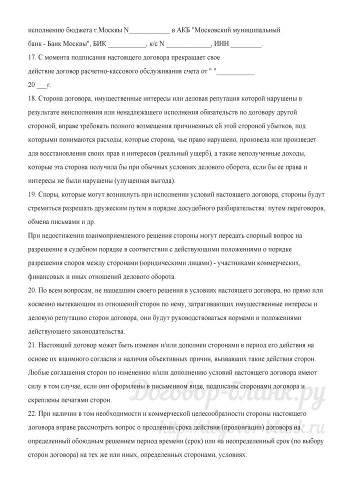 Договор на расчетно-кассовое обслуживание (вариант 2). Лист 4